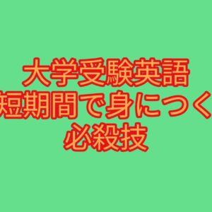 大学受験英語の勉強法!英語が全くできない私が偏差値倍にした方法!