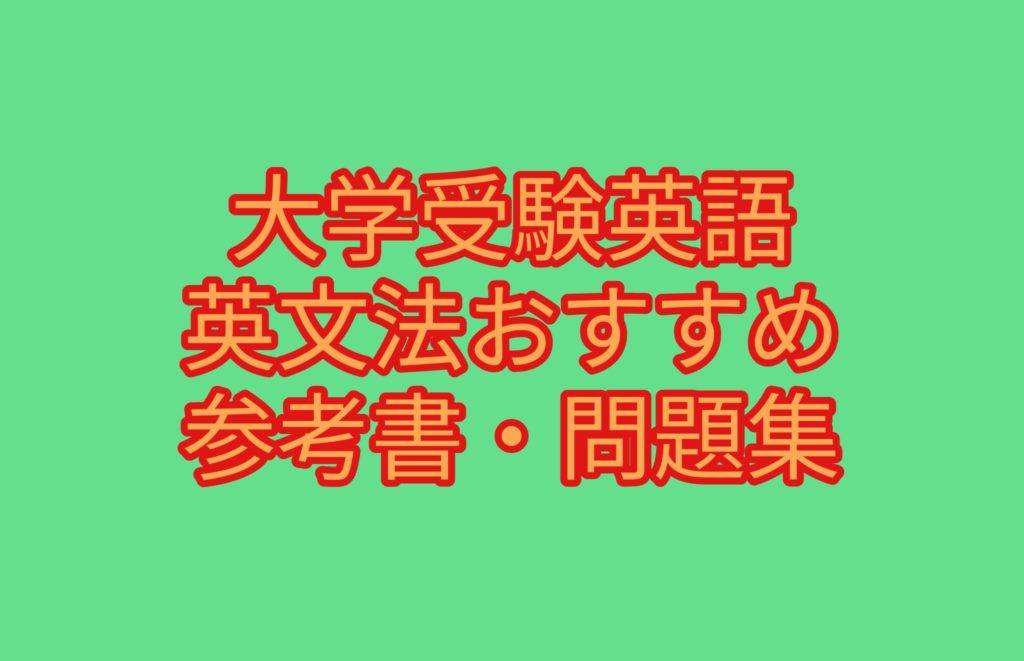 大学受験英語の文法!合格のためのおすすめ英文法の参考書・問題集!