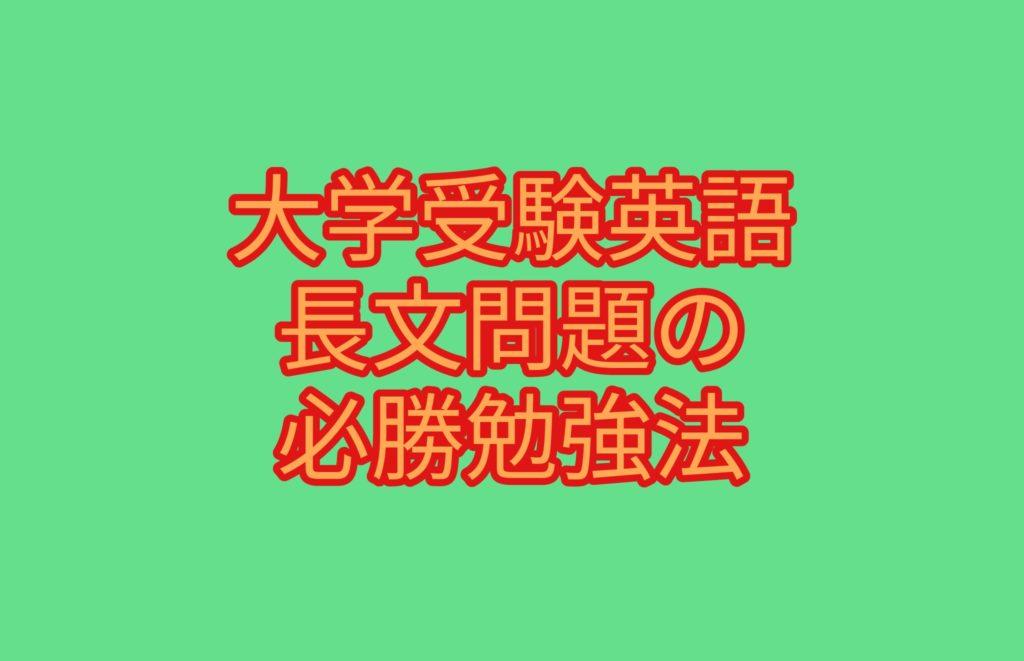大学受験英語長文の勉強法!解き方をマスターして点数を稼ごう!