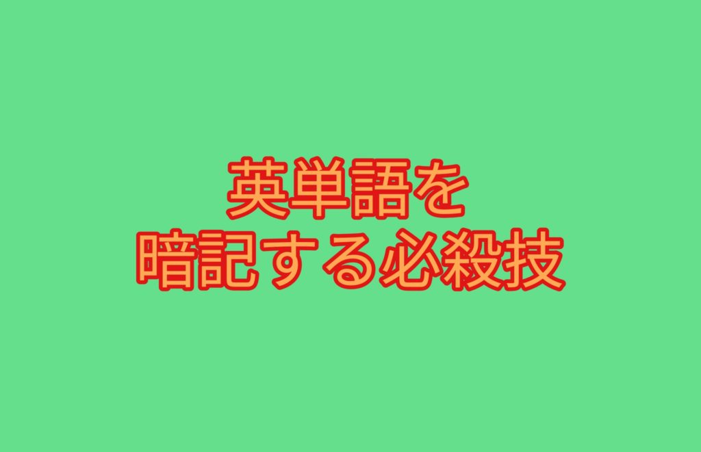 【大学受験】英単語の勉強法!暗記が苦手でも必ず身に付く方法紹介!