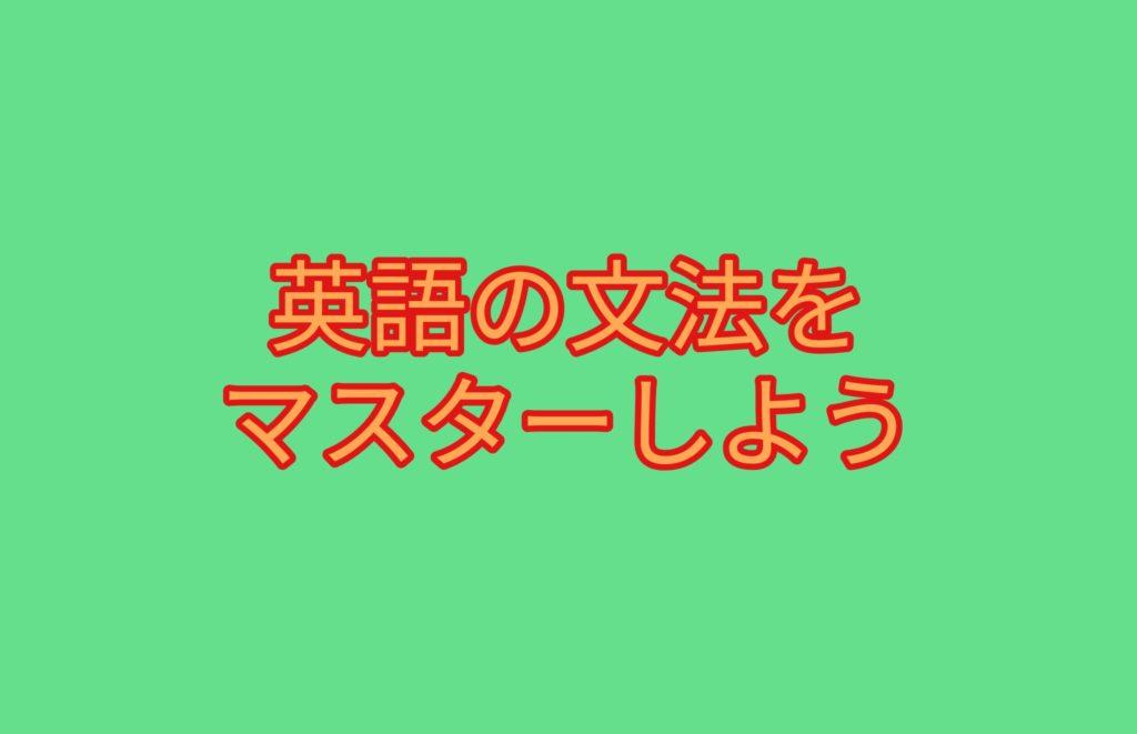 【大学受験英語】英文法の勉強法!確実に身につける方法を紹介!