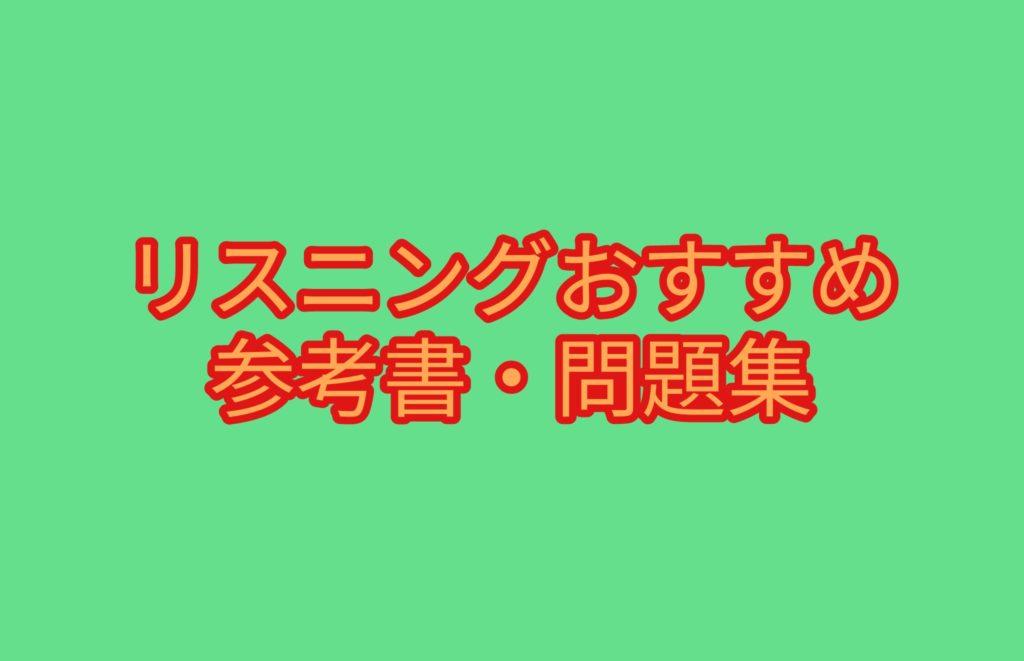 【大学受験英語】リスニングおすすめの参考書・問題集!センター対策も!