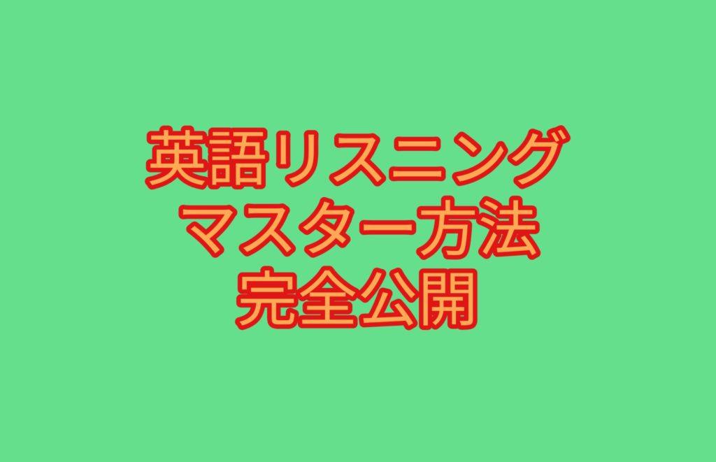 【大学受験】英語リスニングの勉強法!誰でも上達するコツを大公開!